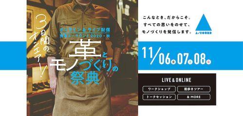 革と革とモノづくりの祭典 浅草エーラウンド2020秋